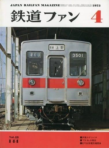 付録付)鉄道ファン 1973年4月号 No.144