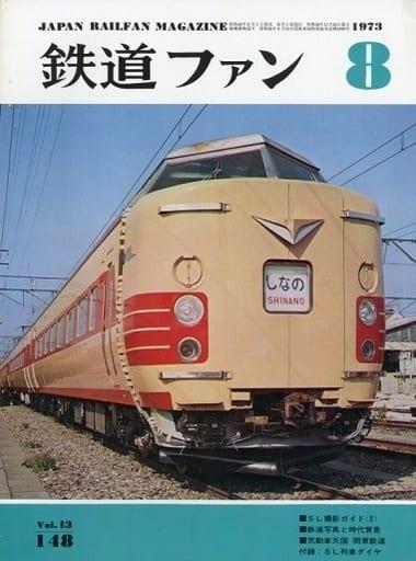 付録付)鉄道ファン 1973年8月号 No.148