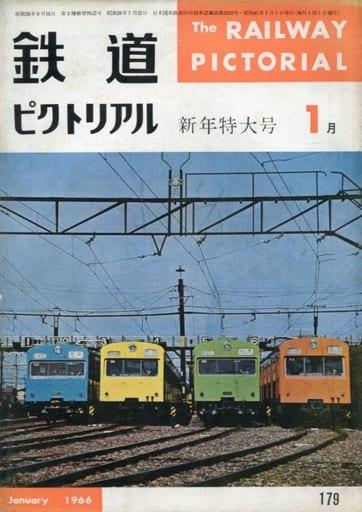 鉄道ピクトリアル 1966年1月号 No.179