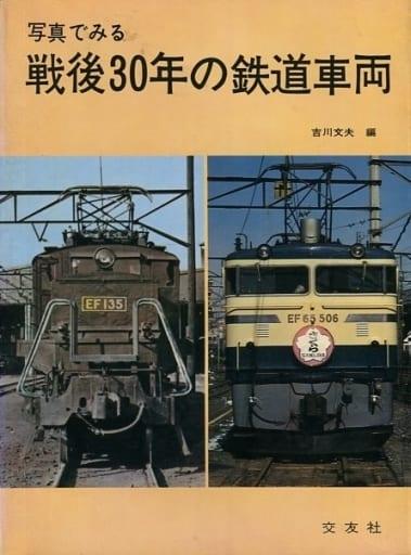 写真でみる戦後30年の鉄道車両