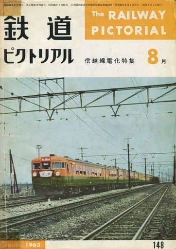 ランクB)鉄道ピクトリアル 1963年8月号
