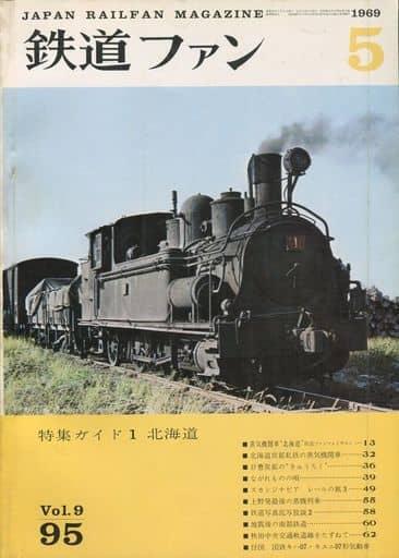 鉄道ファン 1969年5月号