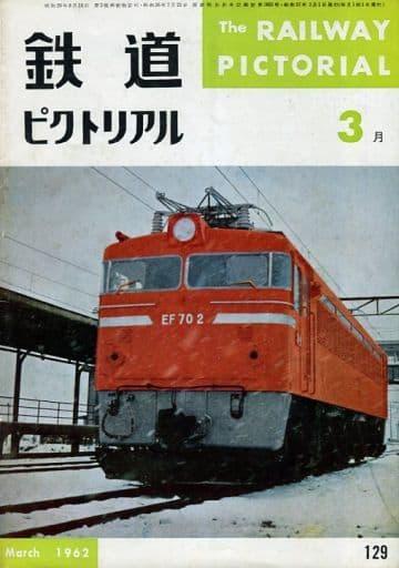 鉄道ピクトリアル 1962年3月号 NO.129