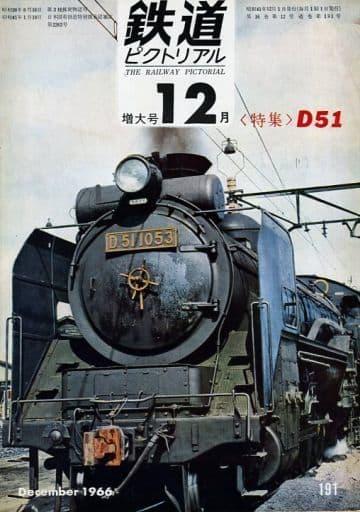 鉄道ピクトリアル 1966年12月増大号 NO.191