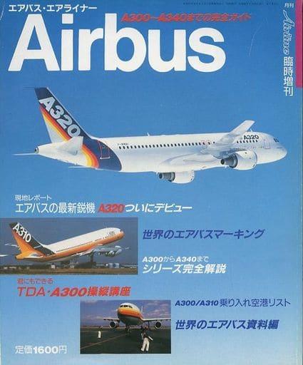 Airbus AIR LINE 1987年7月臨時増刊