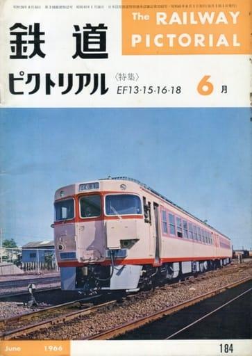 鉄道ピクトリアル 1966年6月号 No.184