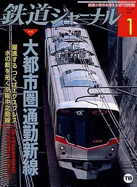 鉄道ジャーナル 2009/1 No.507