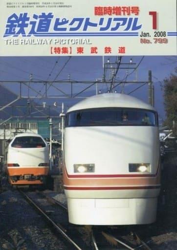 鉄道ピクトリアル 2008/1臨時増刊号 No.799