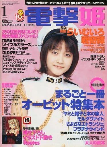 付録無)電撃姫 2003/01