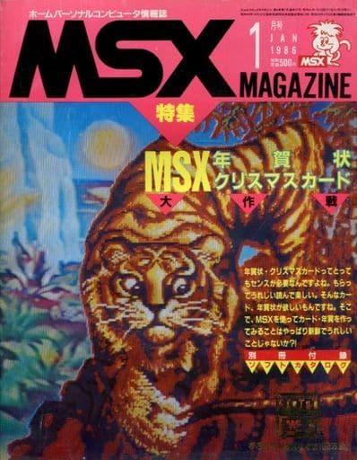 ランクB)付録付)MSX magazine 1986年1月号