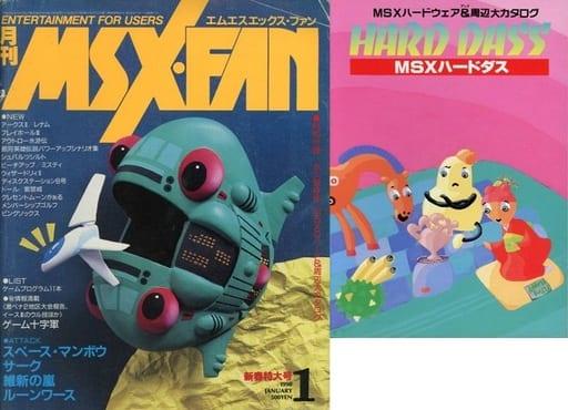 ランクB)付録付)MSX・FAN 1990年1月号