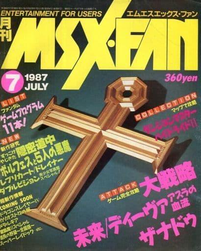 MSX・FAN 1987年7月号
