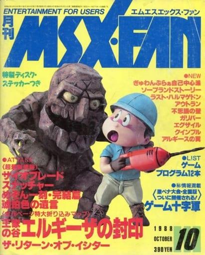 付録無)MSX・FAN 1988年10月号