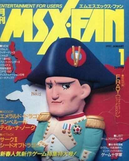 付録付)MSX・FAN 1991年1月号
