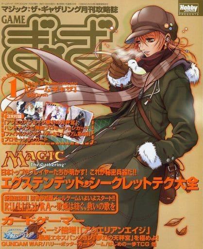 付録無)ゲームギャザ 2002年1月号 vol.29