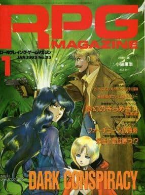 付録付)RPGマガジン 1993年1月号 No.33