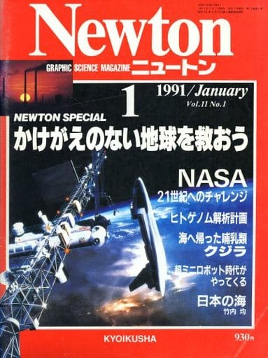 Newton 1991/1
