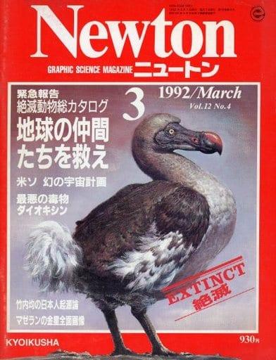 Newton 1992年3月号