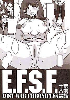 <<ガンダム>> E.F.S.F. Lost War Chronicles 第零話 / 秘密結社M