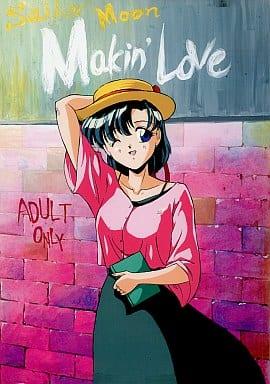<<セーラームーン>> Makin' Love / O.M.ZUAGY