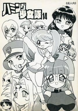 <<その他アニメ・漫画>> ハミング少女隊 14 / ちゃわんむし