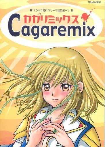 <<ガンダムSEED&DESTINY>> カガリミックス Cagaremix / ぷかふく