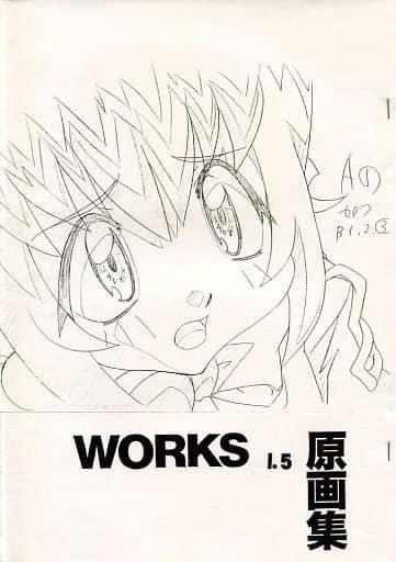 <<よろず>> 【コピー誌】WORKS 1.5 原画集 / 乱丸堂