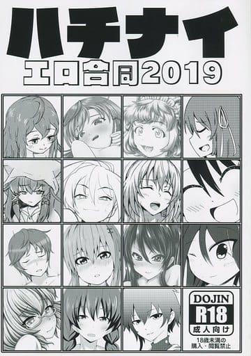 その他ゲーム ハチナイ エロ合同2019 / 炭酸140%