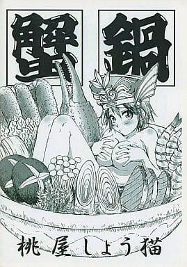 <<三國無双>> 【コピー誌】蟹鍋 / U.R.C