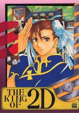 <<よろず>> THE KING OF 2D / 紅茶屋/釣りキチ同盟