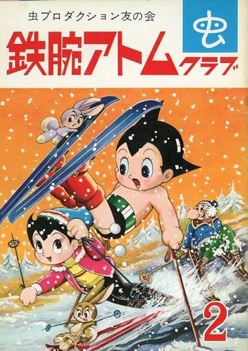 <<その他アニメ・漫画>> ランクB)鉄腕アトムクラブ 1965年2月号 / 虫プロダクション友の会
