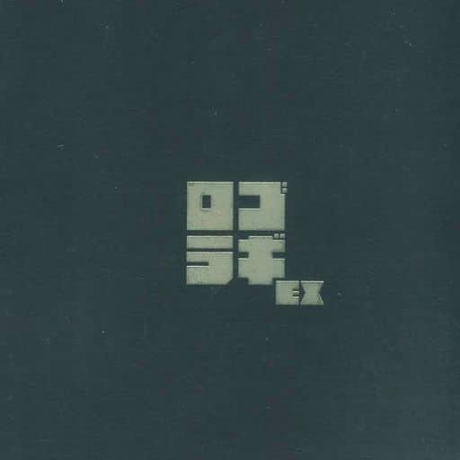 オリジナル ランクB)ロゴラギ EX / I.S.W  ZHOKU2090image