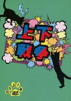 <<黒子のバスケ>> 上下戦争 (青峰大輝×火神大我) / 我楽多ファッ★ンばらっど