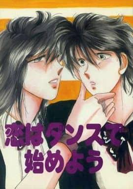 <<キャプテン翼>> 恋はダンスで始めよう (若島津健、日向小次郎) / SHOKO&MANOA