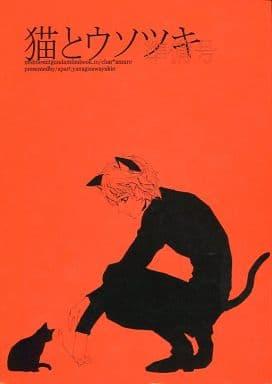 <<ガンダム>> 【準備号】猫とウソツキ (シャア×アムロ) / アパート