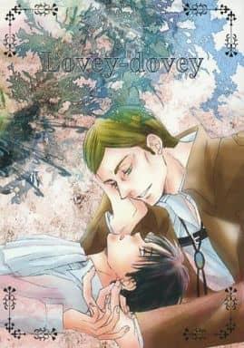 <<進撃の巨人>> Lovey‐dovey (エルヴィン×リヴァイ) / 錆色ペチカ