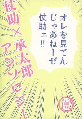 <<ジョジョの奇妙な冒険>> オレを見てんじゃあねーぜ仗助ェ!! (東方仗助と空条承太郎) / SKUNK/Phact/CONFETTI GARDEN