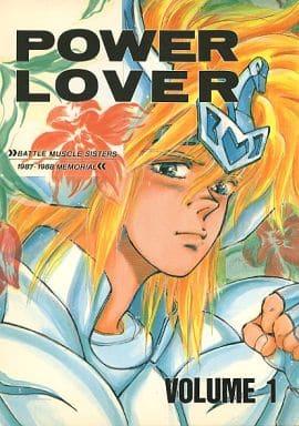 <<聖闘士星矢>> POWER LOVER VOLUME1 (氷河受) / BATTLE MUSCLE SISTERS