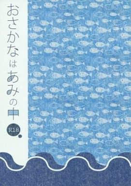 駿河屋 -【アダルト】> おさかなはあみの中 (橘真琴+ ...