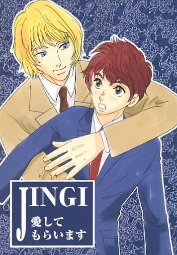 <<ガンダム>> JINGI 愛してもらいます (シャア×アムロ) / あひるオレンジ