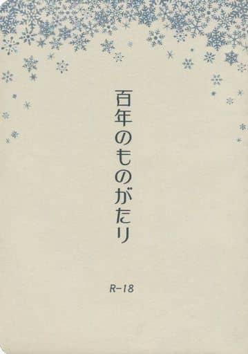 ジョジョの奇妙な冒険 百年のものがたり (空条承太郎×花京院典明) / Crown Tecno