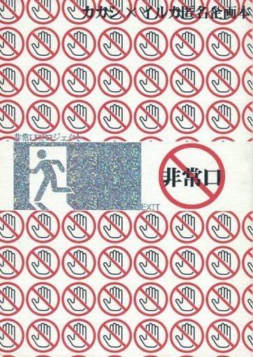 <<ナルト>> 非常口 (カカシ×イルカ) / 恵比寿亭/アメトラ/永久機関/辛子苑/マルジナリア