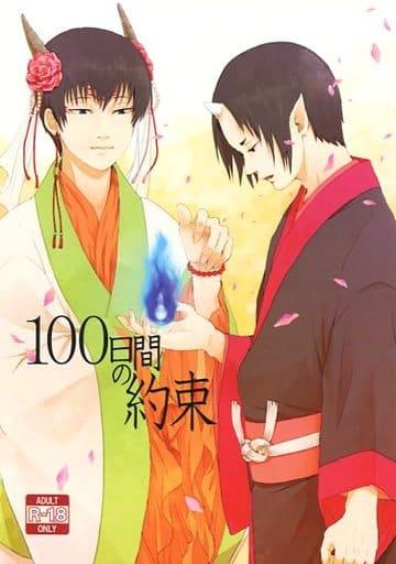 <<鬼灯の冷徹>> 100日間の約束 (白澤×鬼灯) / 天色