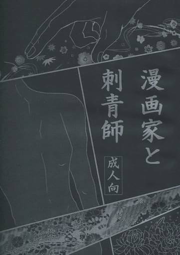 <<ジョジョの奇妙な冒険>> 漫画家と刺青師 (東方仗助×岸辺露伴) / しのぱーく