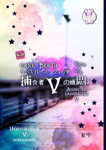 <<ユーリ!!! on ICE>> ヴィク勇ケーキバース 捕食者Vの煩悶 (ヴィクトル×勝生勇利) / くれない