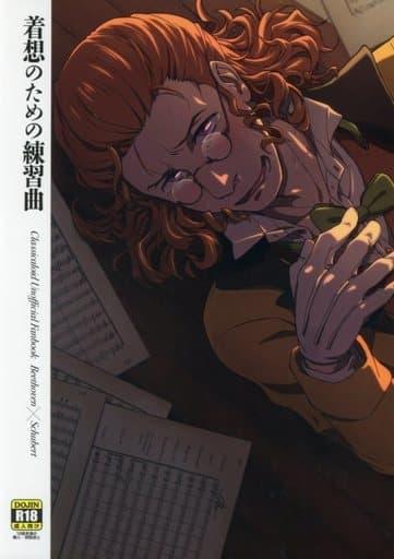 <<その他アニメ・漫画>> 着想のための練習曲 (ベートーヴェン×シューベルト) / 眼鏡山