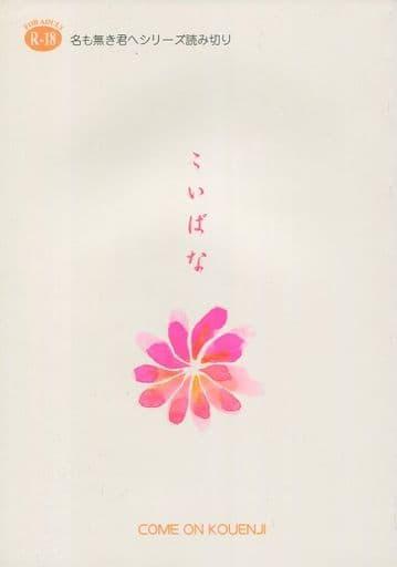 <<ワンピース>> こいばな (ゾロ×サンジ) / 高円寺へいらっしゃい