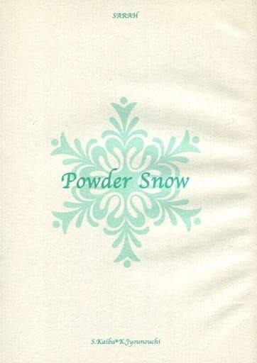 <<遊戯王>> Powder Snow (海馬瀬人×城之内克也) / SARAH