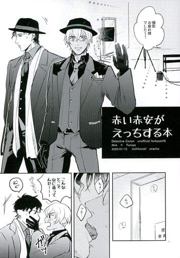 駿河屋 -【アダルト】> 赤い赤安がえっちする本 ...