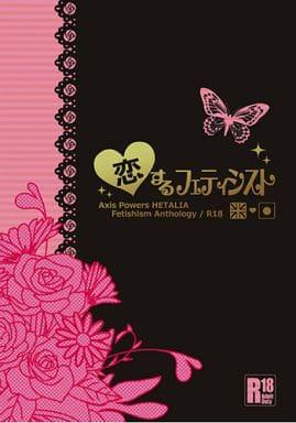 <<ヘタリア>> 「恋するフェティシスト」  島国×フェティシズムアンソロジー (アーサー×本田菊) / Koi‐F